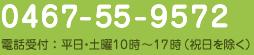 茅ヶ崎の放課後等デイサービスおうるの木 新一年生募集のお問い合わせ電話番号:0467-55-9572