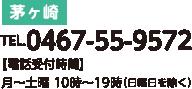 茅ヶ崎の放課後等デイサービスおうるの木 児童募集のお問い合わせ電話番号:0467-55-9572
