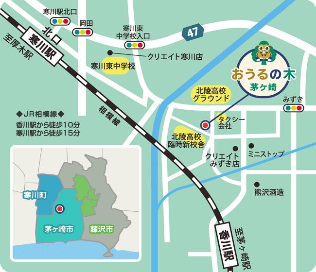 おうるの木茅ヶ崎 地図
