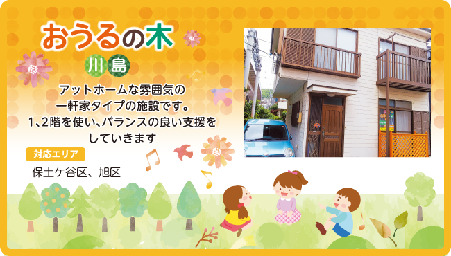 おうるの川島 アットホームな雰囲気の一軒家タイプの施設です。1、2階を使い、バランスの良い支援をしていきます