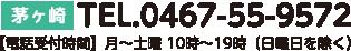 電話番号【受付時間】月曜日~金曜日10時から17時、土曜日・学校休校日10時から17時