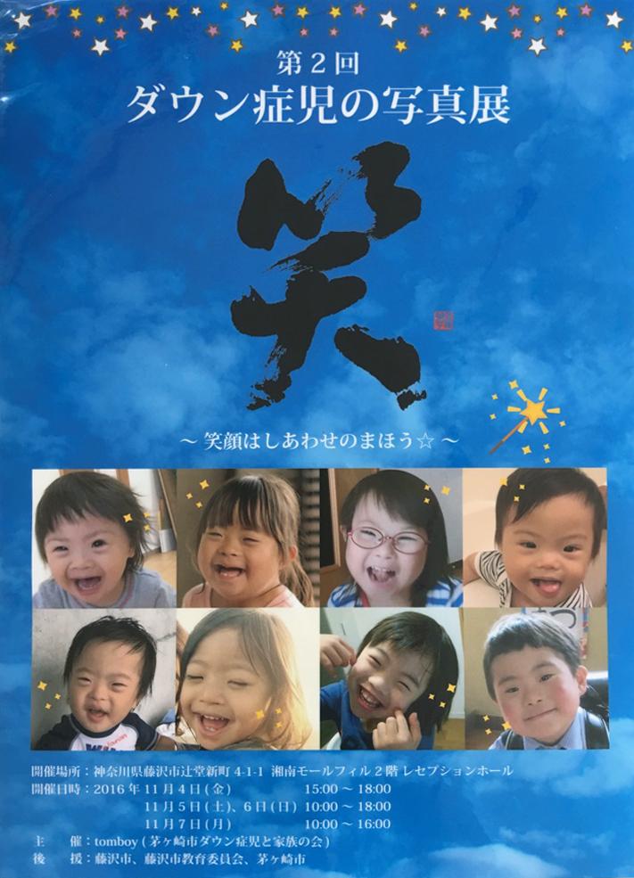 第2回ダウン症児の写真展『笑~笑顔はしあわせのまほう☆~』