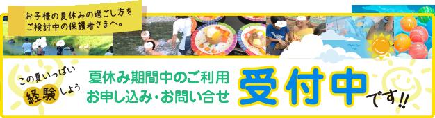 茅ヶ崎おうるの木 夏休み期間中のご利用 お申し込み・お問合せ 受付中です!