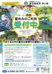 茅ヶ崎、藤沢、寒川 放課後等デイサービスおうるの木 夏休みのご利用ご案内
